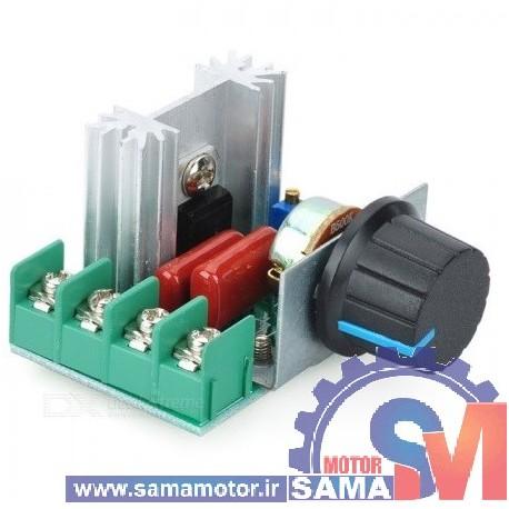 دیمر SCR2000 توان 2KW و ولتاژ 220 ولت AC